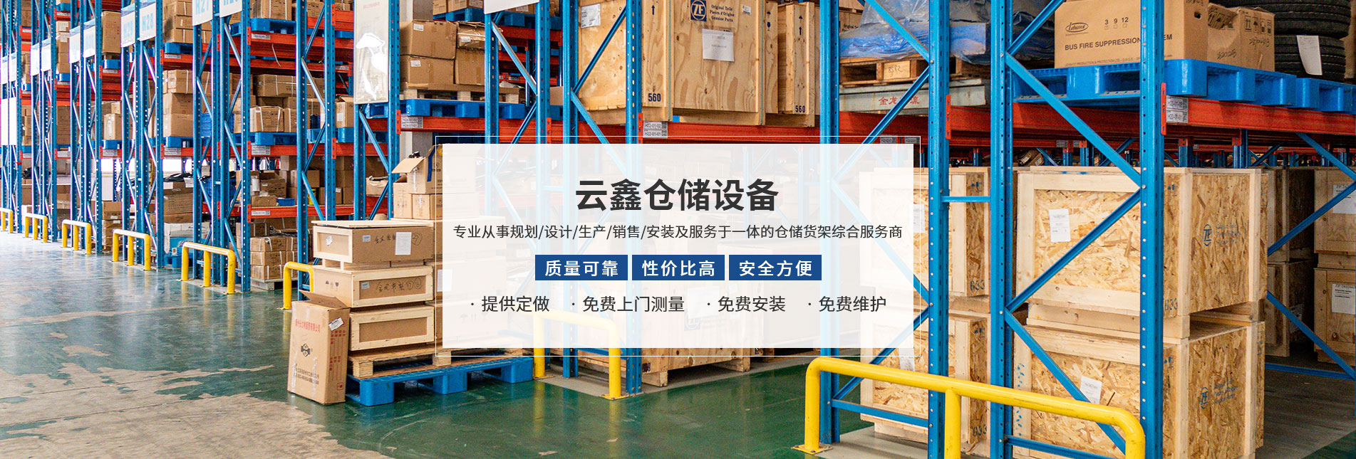 重庆货架平台