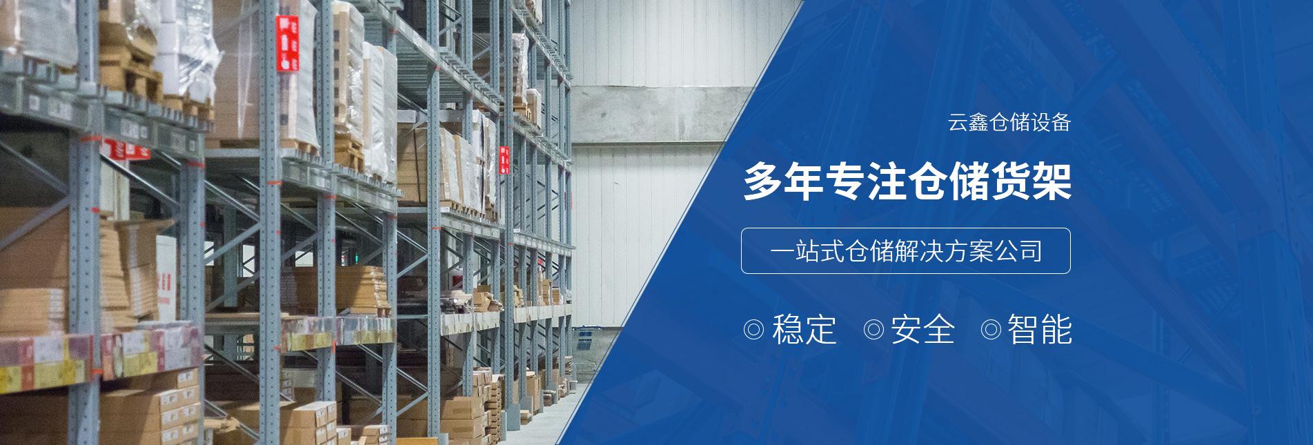 钢平台阁楼货架厂家